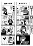 ヘカ純ピ漫画①