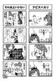 ヘカ純ピ漫画②