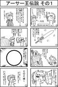 ぐだぐだ8コマ漫画・1