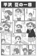 平沢憂の一日(+おまけ)