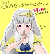 390円!