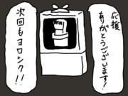 応援画像~呪いのビデオ編~