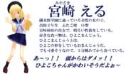 【MMDオリキャラ】宮崎える【#33】
