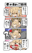 杏ちゃん4コマその2