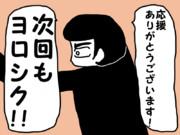 応援画像~壁ドン編~