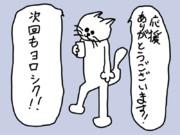 応援画像~歩きスマホ編~