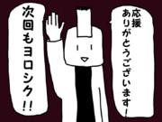 応援画像~授業中に内職する人編~