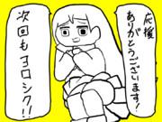 応援画像~空から美少女編~