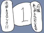 応援画像~一円玉編~