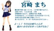 【MMDオリキャラ】宮崎まち【#35】