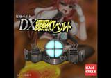 DX探照灯ベルト!