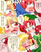 東方ショート漫画「もんばん」06