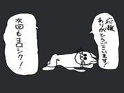 応援画像~扇風機編~