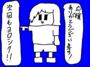 応援画像~馬鹿犬編~