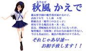 【MMDオリキャラ】秋風かえで【#36】