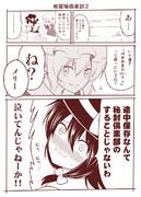 修羅場倶楽部2