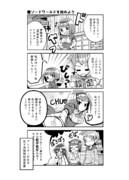 【C89新刊オマケ】小鳥さんのGM奮闘記R4コマ的な本的な何か