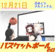 今日はバスケットボールの日12/21【日めくりメルフィさん】