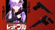 【MMD】ポドヴィリン9.2mm自動拳銃【モデル配布】