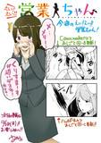 """""""おしごと④-B""""がComicwalkerで読めるようになりました!"""