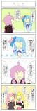 ぼいろさま4コマ漫画4