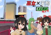 C89 新刊 「巫女×天狗 東京探訪」