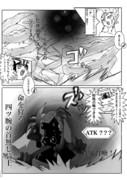 東方紅魔郷決闘漫画 page3 続くはず