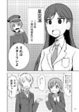 【ラブライブ!漫画】ほのえりりんえれマンガその6