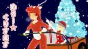 麗華さんと瑞樹ちゃんのクリスマス