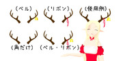 【MMD】トナカイの角(配布)