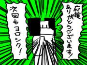 応援画像~騎士編~