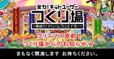 【勝手に】つくり場チャンネル放送2015.12.23 OP用【扉絵】