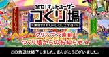 【勝手に】つくり場チャンネル放送2015.12.23 ED用【扉絵】