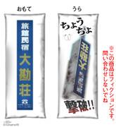 【ガルパン】丸山荘(大勘荘)抱きまくら
