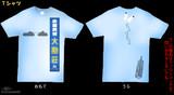 【ガルパン】丸山荘(大勘荘)Tシャツ