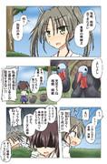 加賀と七面鳥と私