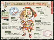 世界初(たぶん)幼女サンタの解剖図