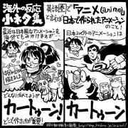 【海外】アニメとカートゥーン【反応】