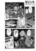 【艦これ】愛宕乳業【居酒屋鳳翔7】