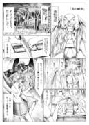 文ミス漫画1