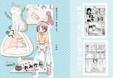 コミックマーケット1日目【新刊CM】猫エッセイ「おみかんにゃん」