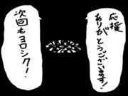 応援画像~改造編~