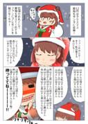 愛海サンタとクリスマス