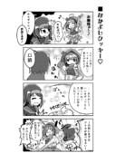 【C89新刊オマケその2】小鳥さんのGM奮闘記R4コマ的な本的な何か