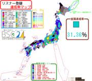 自然災害情報共有放送局(BSC24) 地域別コテハン登録達成度マップ
