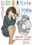 """""""おしごと④-C""""がComicwalkerで読めるようになりました!"""