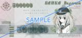 響銀行券500000ヌイブル