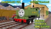【MMDきかんしゃトーマス】ダック Version3【配布あり】