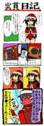 年末に日記漫画。