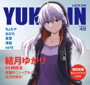 【C89】結月ゆかり/Lock on YUKARIN【ちょむP】